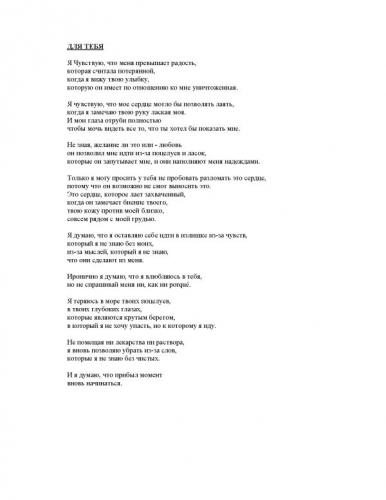 Resumen de resumen de poema de amor ruso